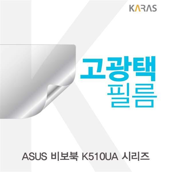 ASUS 비보북 K510UA 시리즈 고광택필름 필름 고광택필름 전용필름 선명한필름 액정필름 액정보호