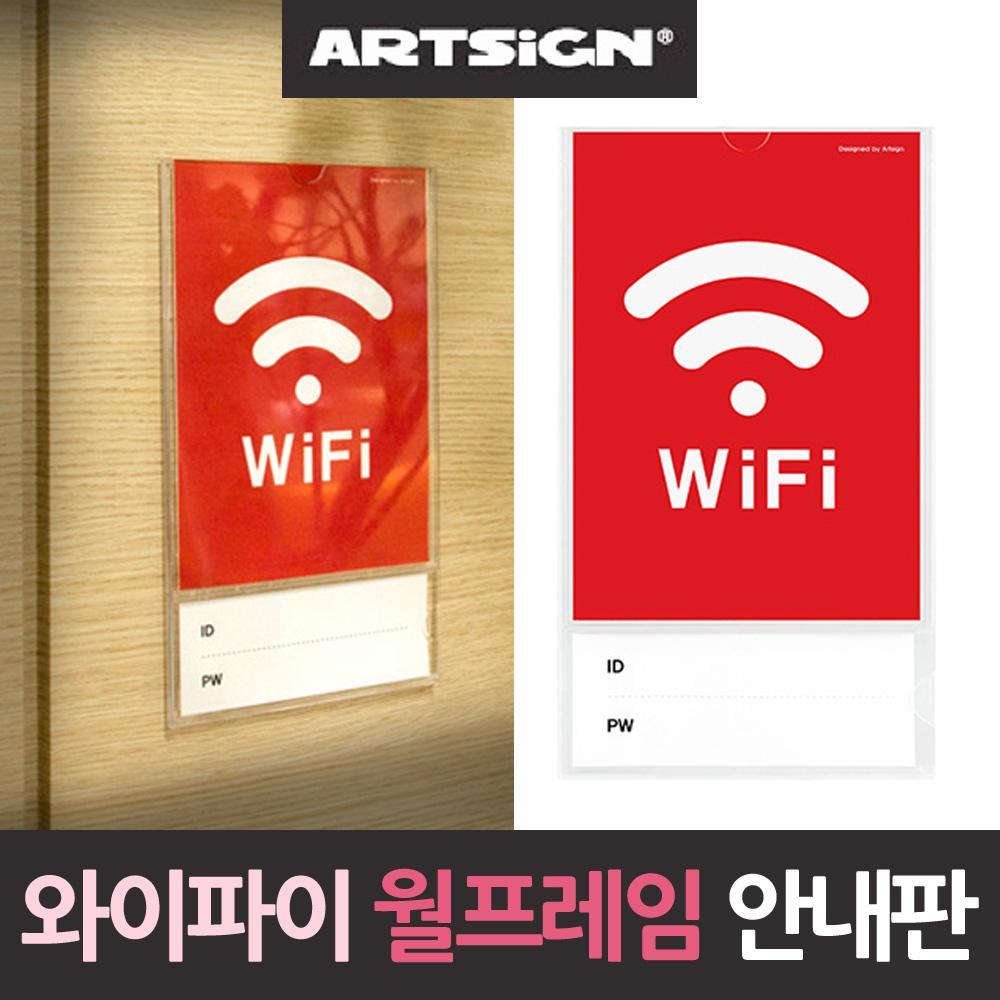 와이파이 WiFi 2단 월프레임 안내판 안내판 월프레임 게시판 와이파이 WiFi