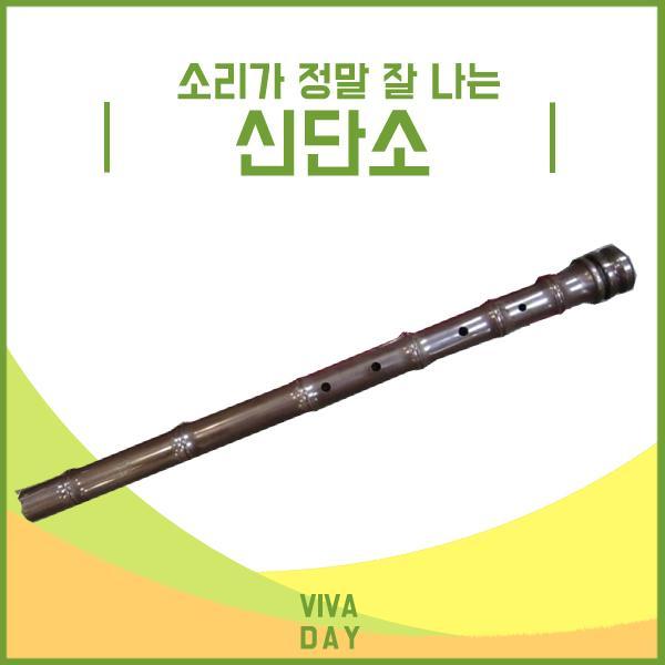 몽동닷컴 단소 신단소 악기 준비물 단소 리코더 음악