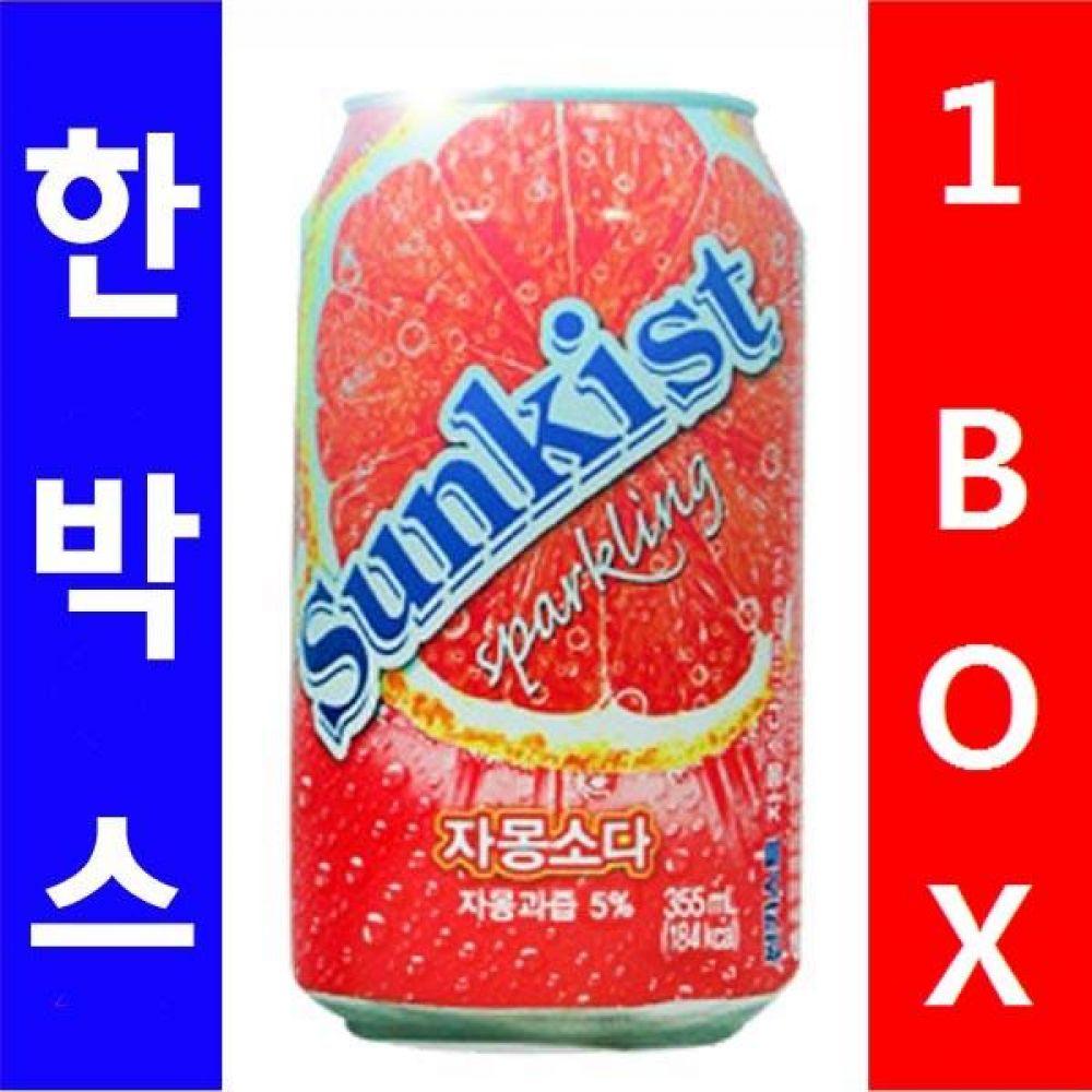 해태음료)썬키스트 스파클링 자몽소다 캔 355ml 1박스(24개) 음료 여름 탄산 과일 비타민 대량 도매 대량판매 세일 판매