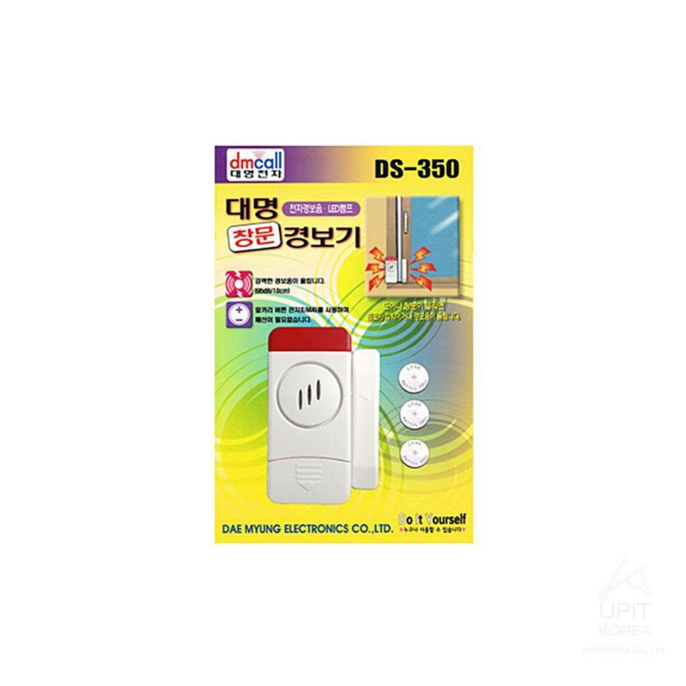 대명 창문 경보기 DS-350_3504 생활용품 가정잡화 집안용품 생활잡화 잡화