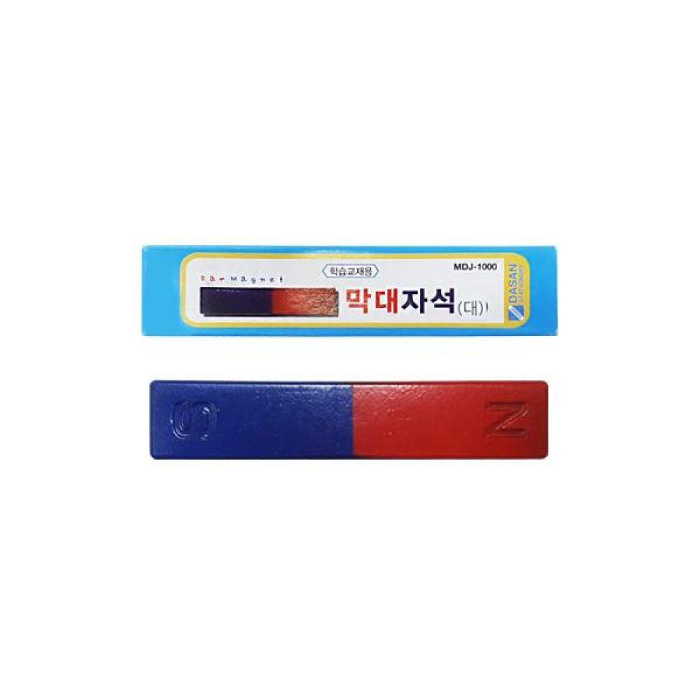 대형 막대자석(길이 10cm) 1갑(10입) 문구 사무용품 도매 비품 집기