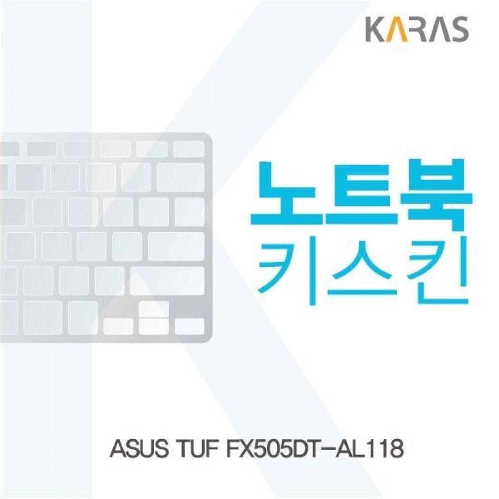 ASUS TUF FX505DT-AL118 노트북키스킨 키스킨 노트북키스킨 이물질방지 키덮개 자판덮개 실리콘