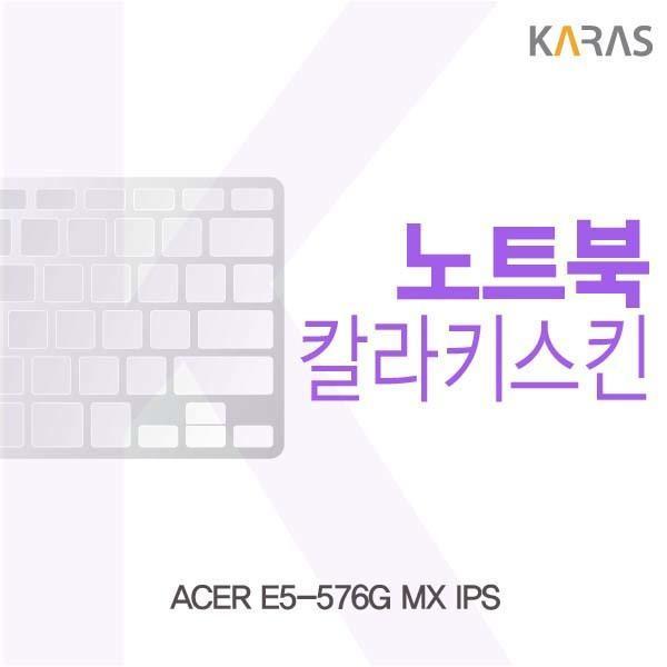 ACER E5-576G MX IPS용 칼라키스킨 키스킨 노트북키스킨 코팅키스킨 컬러키스킨 이물질방지 키덮개 자판덮개