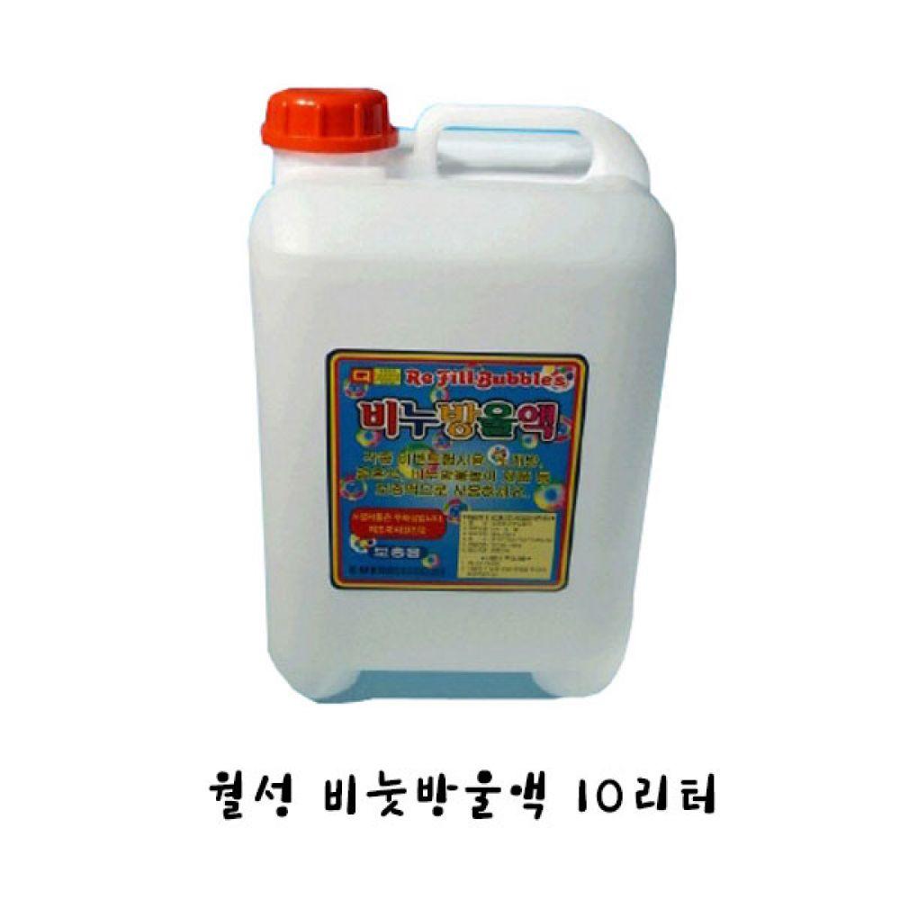 월성 비눗방울액 10리터 월성비눗방울 월성산업 비누방울액 비눗방울 대용량비눗방울