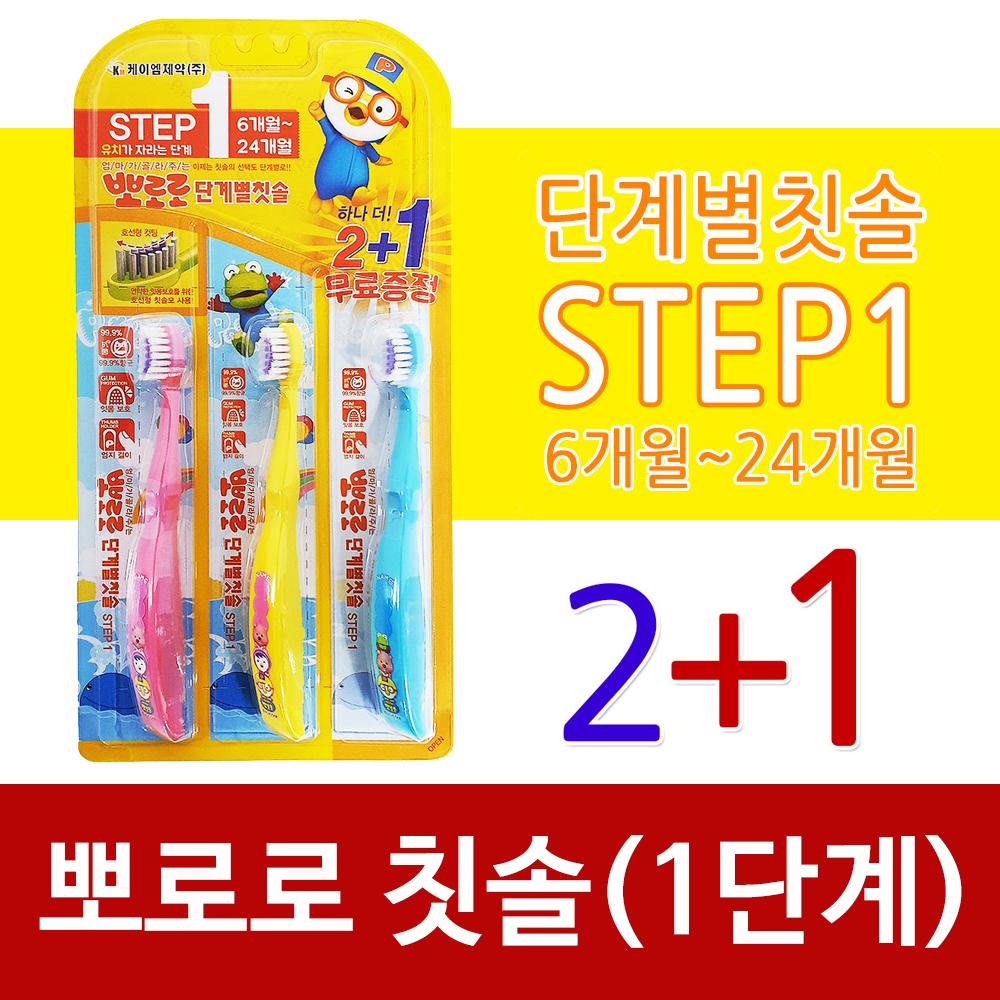 KM 뽀로로 (단계별 칫솔 STEP1) 3p 영유아 6-24개월 뽀로로칫솔 단계별칫솔 영유아칫솔 아동칫솔 어린이칫솔 뽀로로단계별칫솔 영아칫솔 아기양치 유아양치용품 아기양치용품