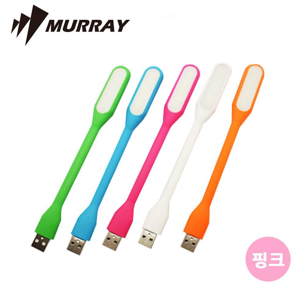 USB LED 스탠드 MIS-304 핑크 책상 스텐드 조명 스탠드 스텐드 책상 조명