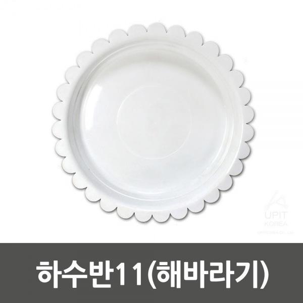 하수반11(해바라기)_1078 생활용품 잡화 주방용품 생필품 주방잡화