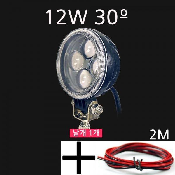 LED 써치라이트 원형 12W 집중형 해루질 작업등 12V-24V겸용 선2m포함 led작업등 led라이트 낚시집어등 차량용써치라이트 해루질써치