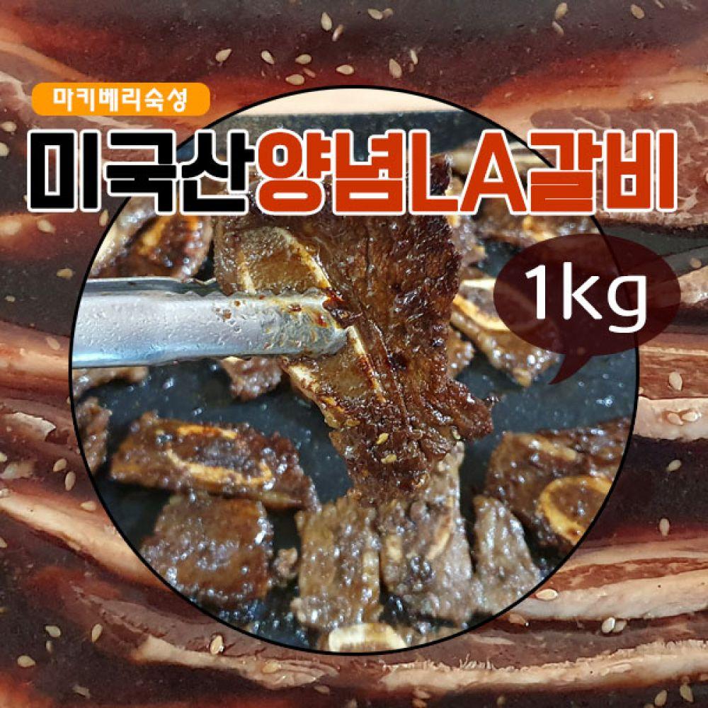(냉동)미국산 양념LA갈비1kg 갈비 불고기 소갈비 LA갈비 양념갈비