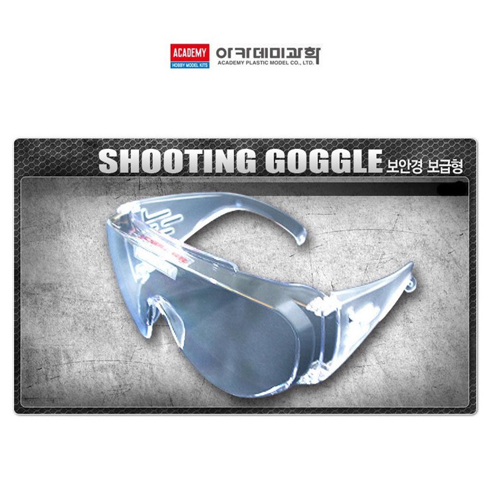 슈팅 보안경 17505 장난감 총장난감 비비탄총 비비탄총 작동완구 장난감 총장난감 장난감총
