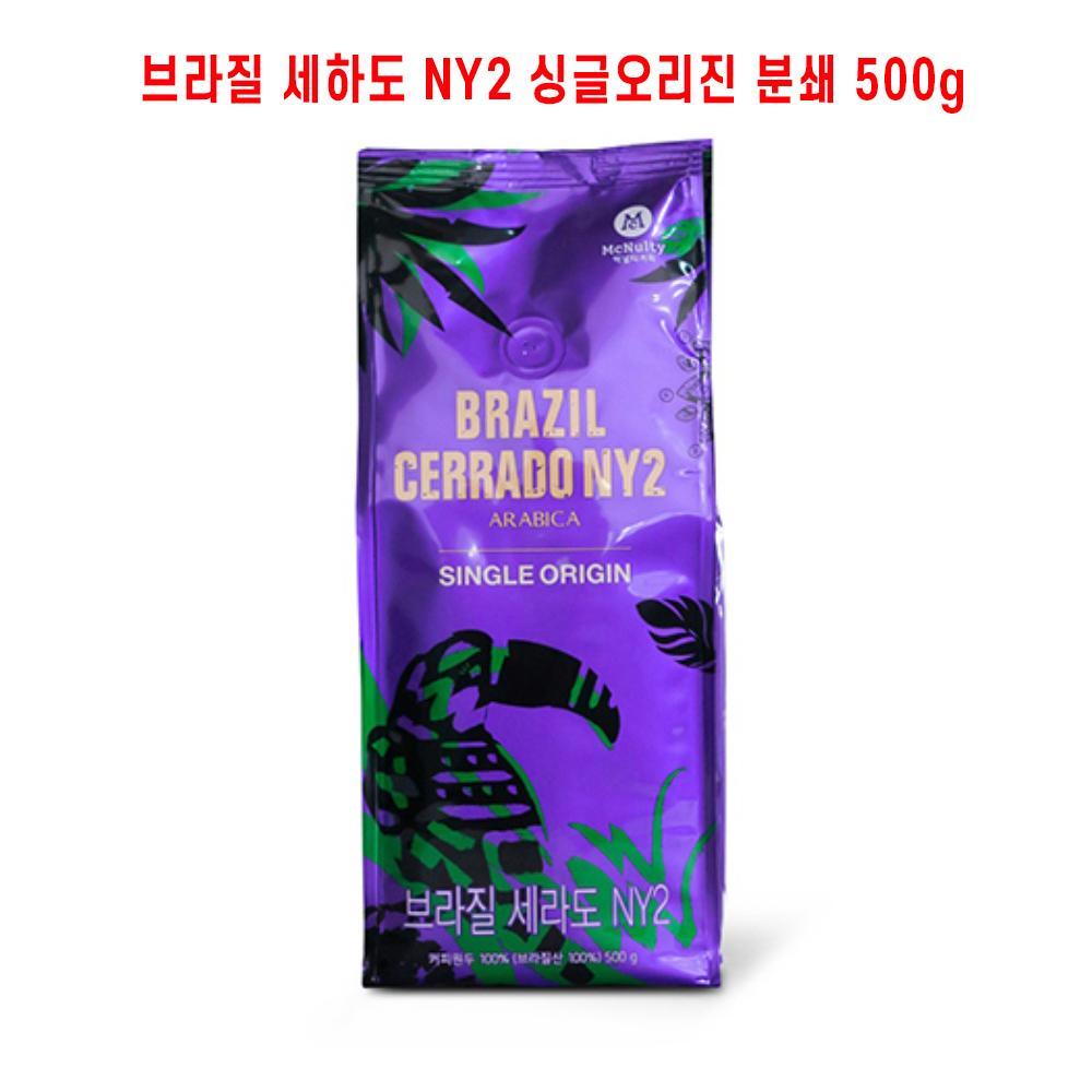 초콜릿향 세라도 분쇄 브라질커피 500g 브라질커피 브라질원두 브라질세라도 분쇄커피 초콜릿향커피 원두커피 마일드커피