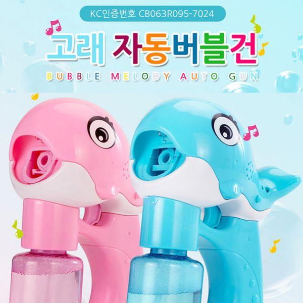고래 자동버블건 자동분사모드 어린이날선물 아이선물