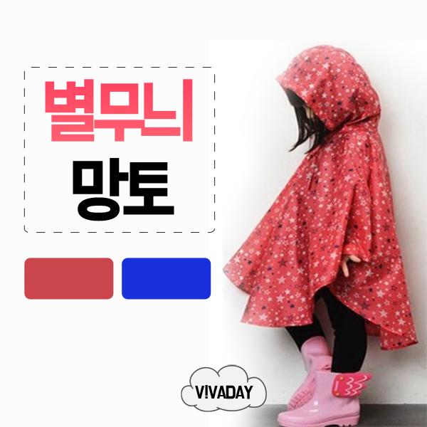 Y03 아동 별무늬 망토 우의 우비 레인코트 우의 비 비옷 여름철 장마 장마비옷 여성우의 남성우의