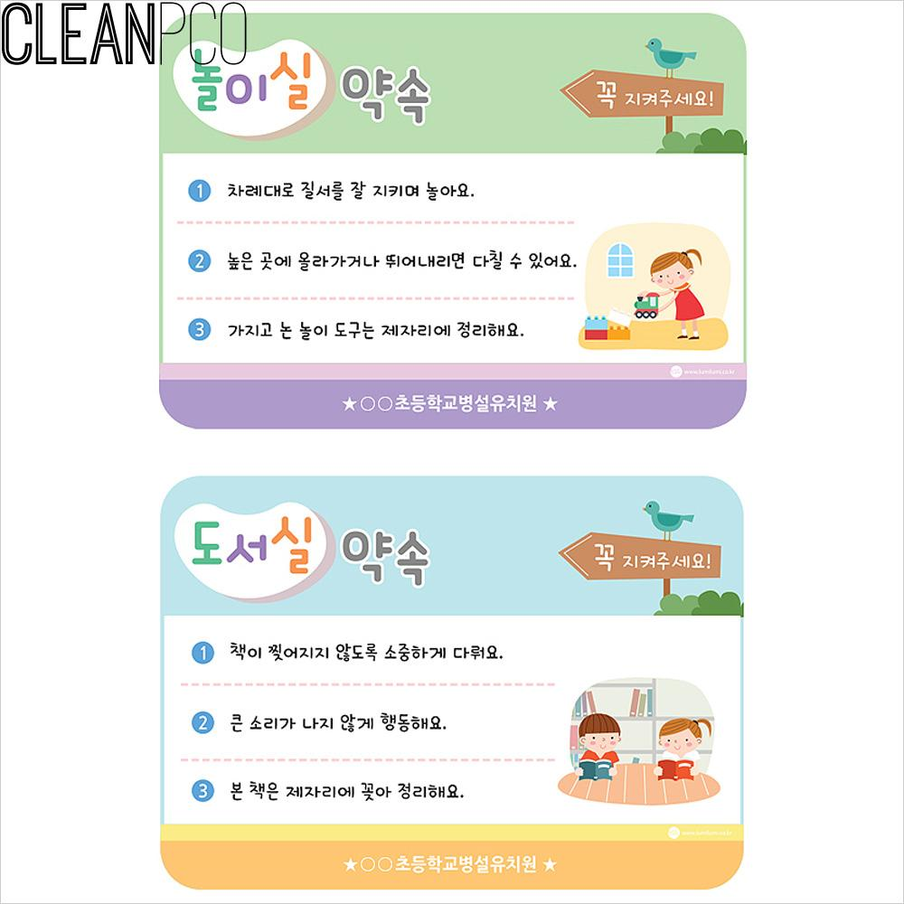 e03 루미 약속안내판 시리즈 P34345 학교게시판꾸미기 게시판꾸미기 학교환경물 어린이집환경구성 유치원환경구성