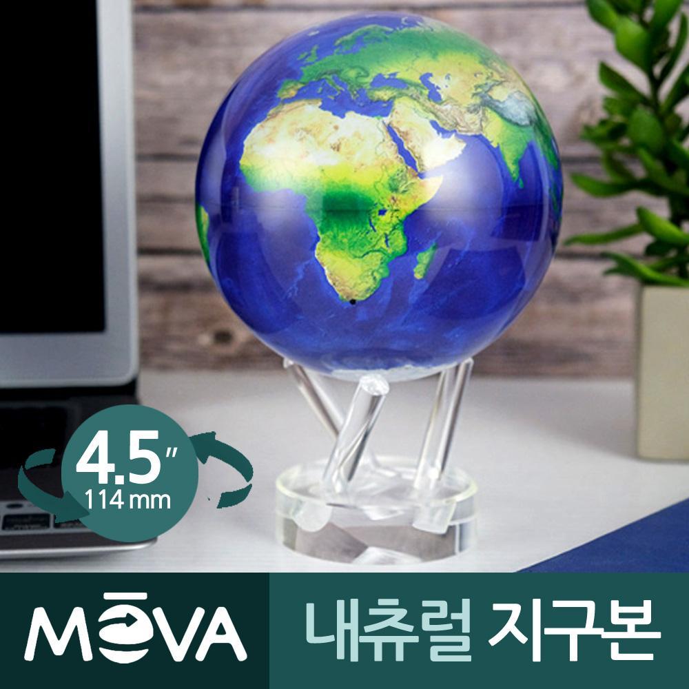 모바 자가회전구 내츄럴 지구본 4.5중형 모바글로브 지구본 인테리어 장식 세계지도