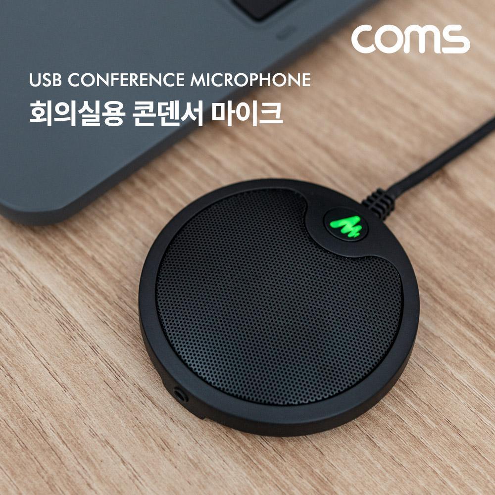 회의실용 콘덴서 마이크   USB 전원 . . . . .