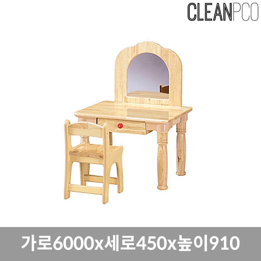 e09 현대교구 H24-4 화장대 세트(안전거울/의자포함) 교구 유아교구 어린이교구 어린이집교구 아기교구