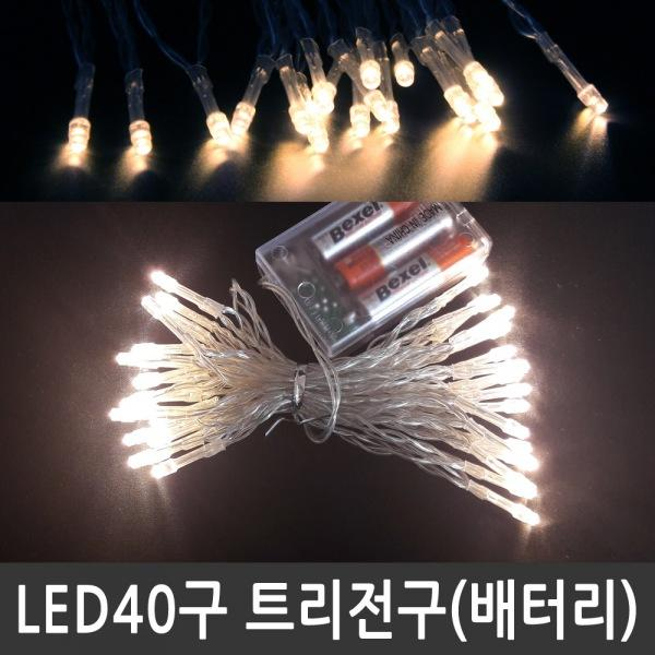 크리스마스조명 LED 40구 트리전구 웜화이트 건전지형 LED트리전구 트리전구 앵두전구 크리스마스조명 LED앵두전구