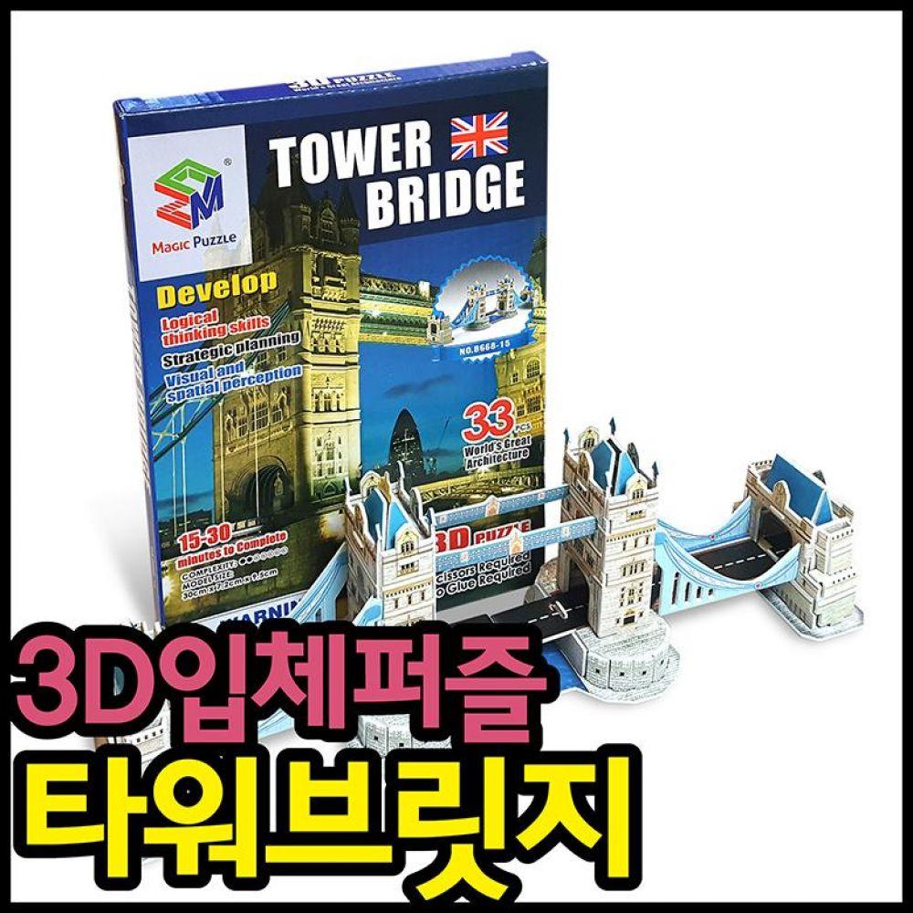 3D입체퍼즐 타워브릿지 유치원 초등학교 입학선물 퍼즐 입체퍼즐 3d퍼즐 어린이집선물 유치원선물 입학선물 단체선물 신학기입학선물 선물세트 종이퍼즐