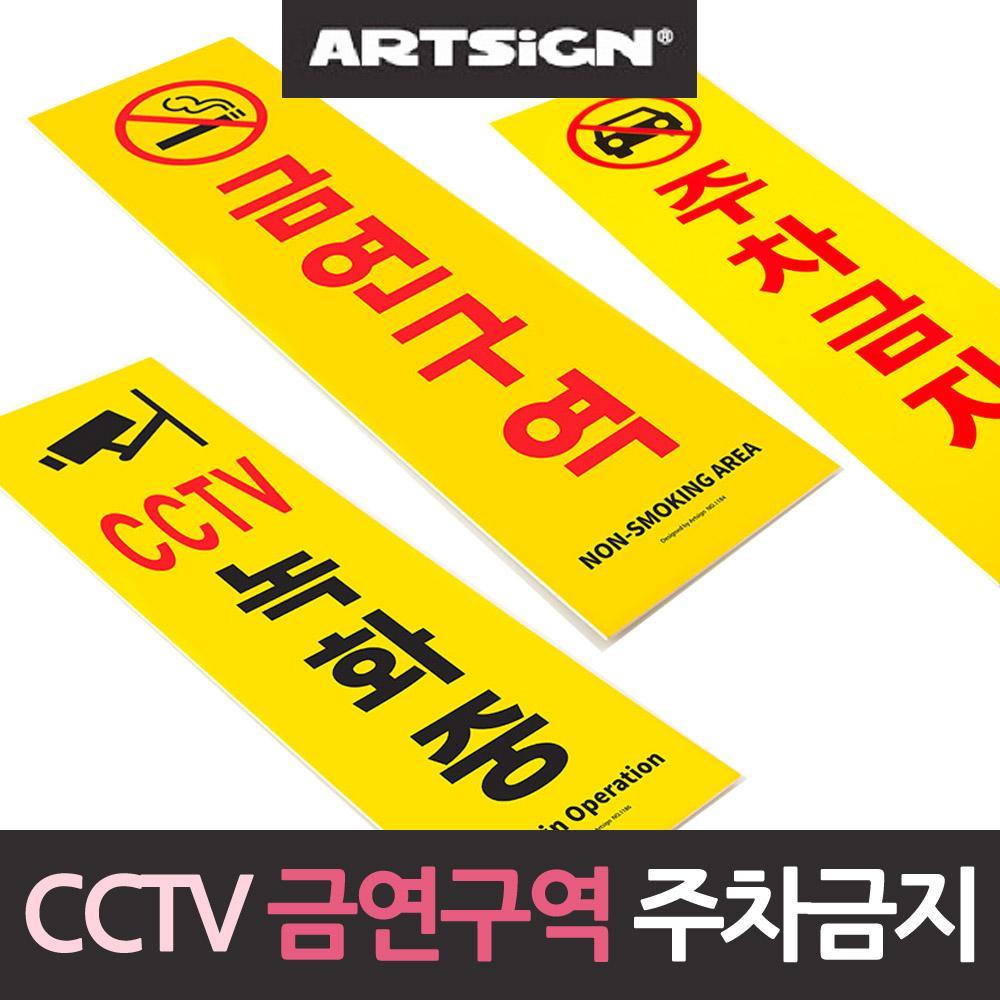 CCTV 주차금지 금연 안내판 경고판 주차금지 CCTV 금연 안내판 경고판