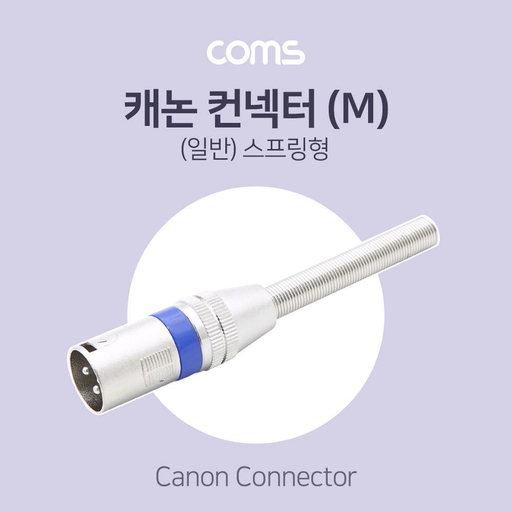캐논 컨넥터 커넥터 M 일반 스프링형 컴퓨터용품 PC용품 컴퓨터악세사리 컴퓨터주변용품 네트워크용품