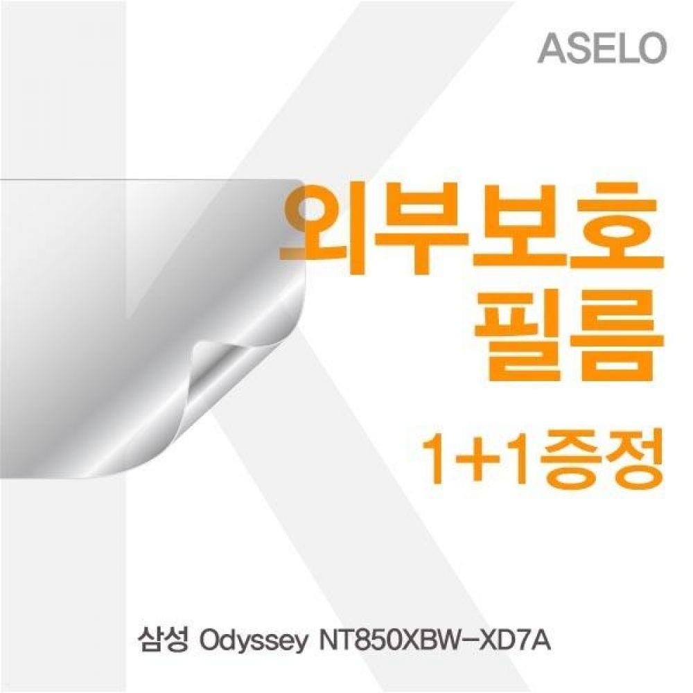 삼성 NT850XBW-XD7A 외부보호필름K 필름 이물질방지 고광택보호필름 무광보호필름 블랙보호필름 외부필름
