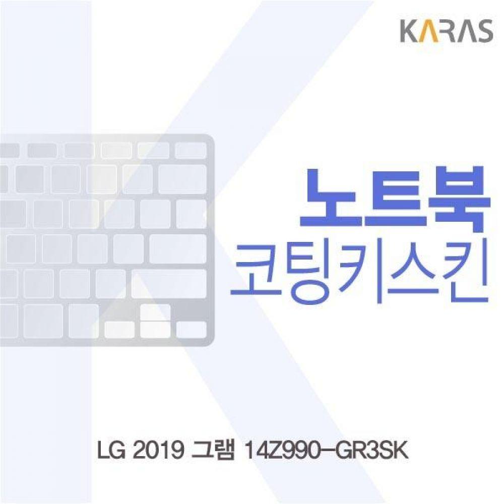 LG 2019 그램 14Z990-GR3SK 코팅키스킨 키스킨 노트북키스킨 코팅키스킨 이물질방지 키덮개 자판덮개