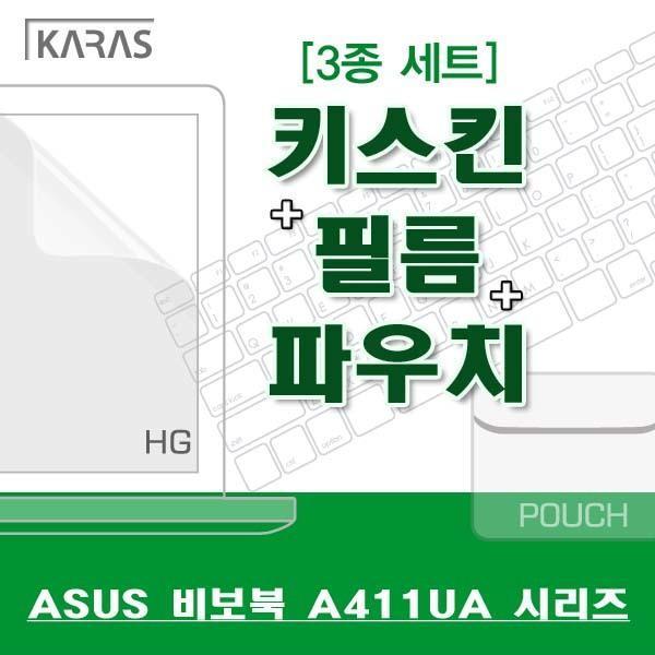 ASUS 비보북 A411UA 시리즈용 3종세트 노트북키스킨 실리콘키스킨 고광택필름 액정필름 노트북파우치 파우치 검정파우치 양면파우치
