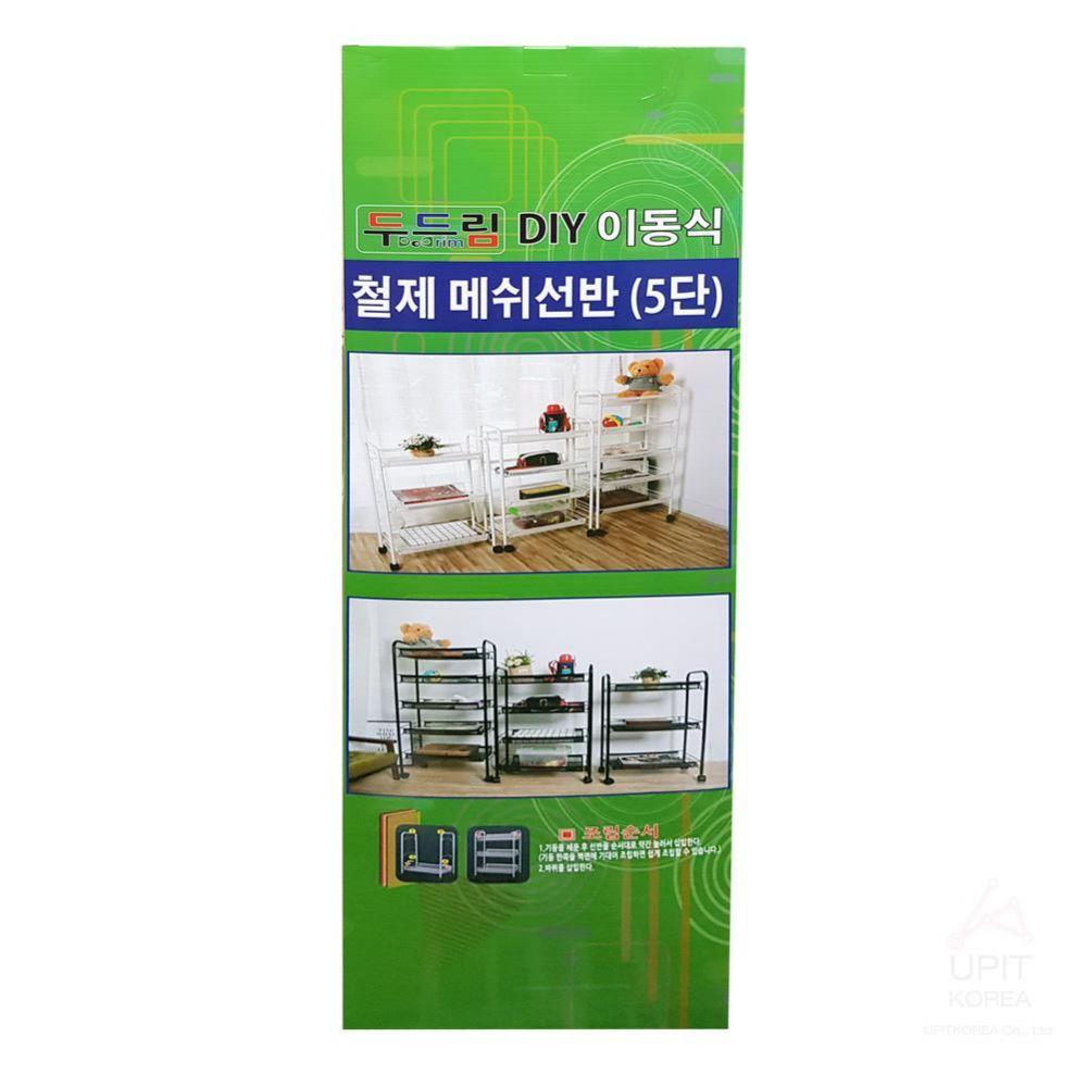 이동식철제 메쉬선반-5단_0662 생활용품 가정잡화 집안용품 생활잡화 잡화