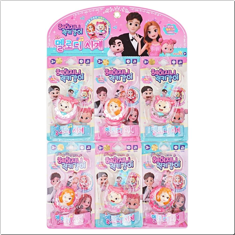 헤이지니럭키강이 멜로디시계 (1판x6개)(640938) 캐릭터 캐릭터상품 생활잡화 잡화 유아용품