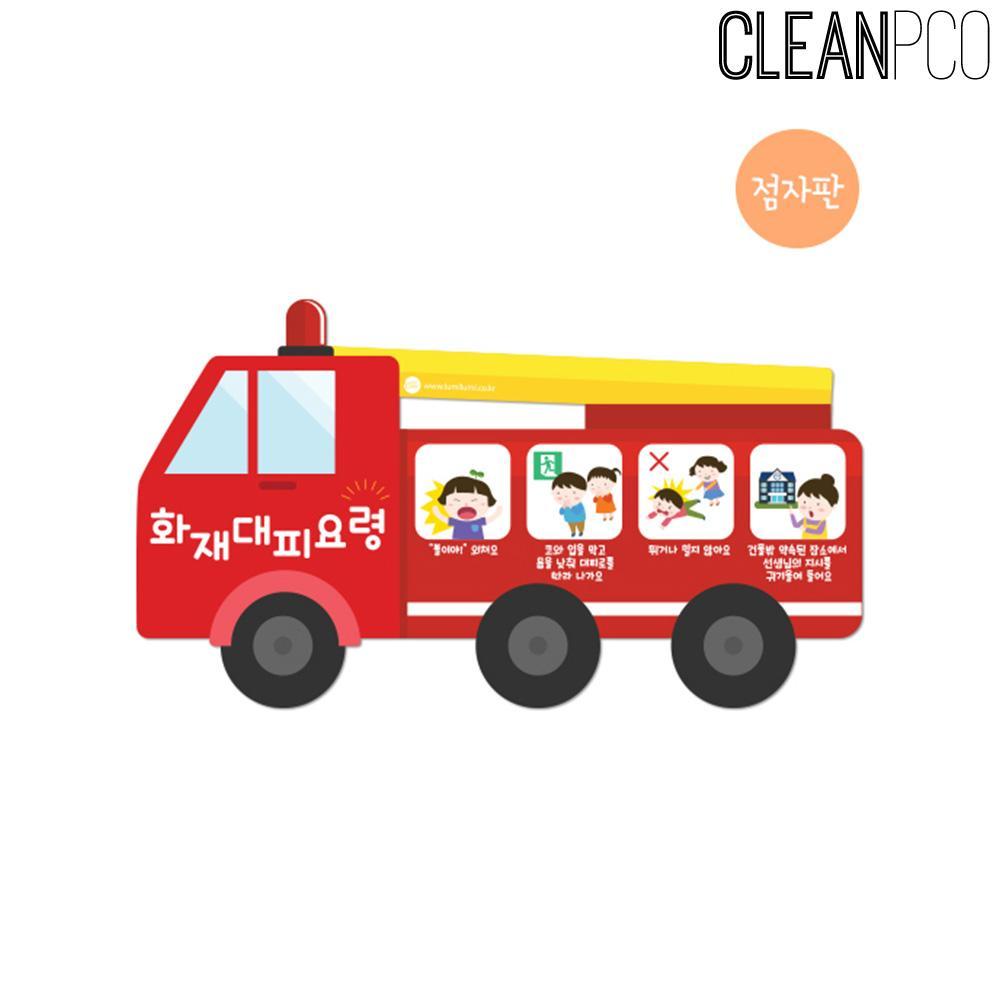e03 루미루미 화재대피요령 소방차(50x28cm) 학교게시판꾸미기 게시판꾸미기 학교환경물 어린이집환경구성 유치원환경구성