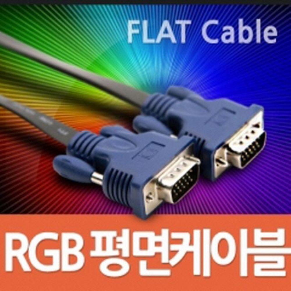 모니터 케이블 RGB 플랫형 15M -mm 컴퓨터용품 PC용품 컴퓨터악세사리 컴퓨터주변용품 네트워크용품 dp케이블 모니터케이블 hdmi연장케이블 hdmi젠더 hdmi단자 랜젠더 무선수신기 dvi케이블 hdmi연결 파워케이블