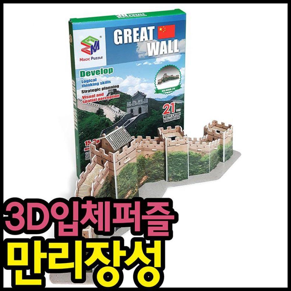 3D입체퍼즐 만리장성 유치원 초등학교 입학선물 퍼즐 입체퍼즐 3d퍼즐 어린이집선물 유치원선물 입학선물 단체선물 신학기입학선물 선물세트 종이퍼즐