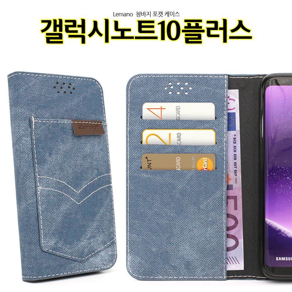 lmn 청바지F 갤럭시노트10플러스 케이스 N976 카드케이스 지갑케이스 청바지케이스 핸드폰케이스 스마트폰케이스
