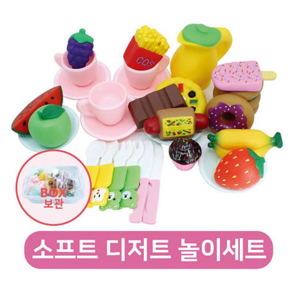 보관함포함 소프트 장난감 디저트 놀이 세트 31종 완구 어린이집 유아원 초등학교 장난감