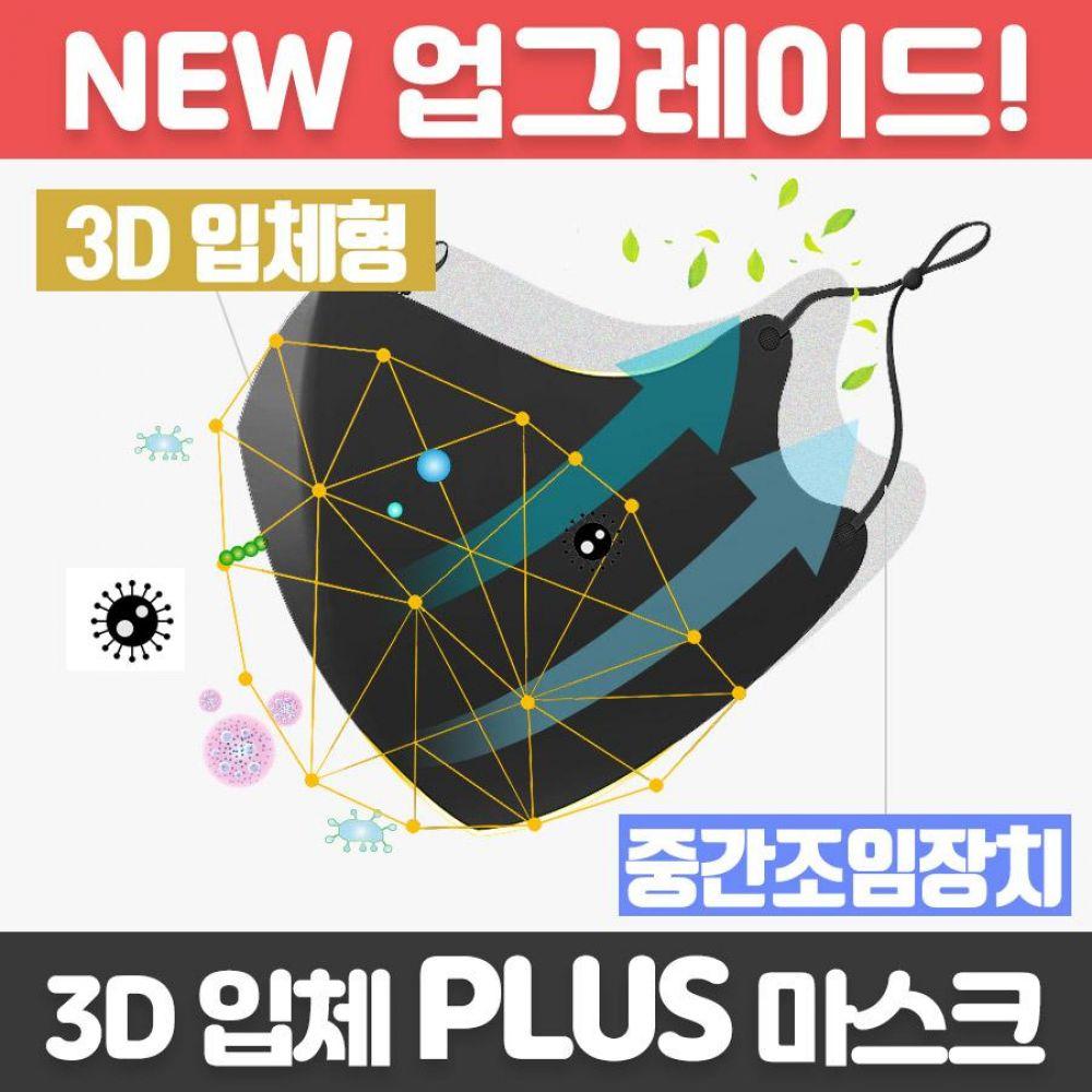 3D 입체 PLUS 마스크 면 방역 방진 위생 바이러스 일회용마스크 방진마크스 의료용마스크 우환마스크 방역마스크 면마스크 KF80 KF95 KF99 N95