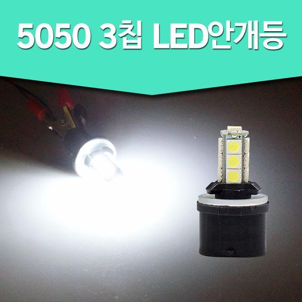 (880타입)12V 5050 LED 안개등전구(1개) 880타입 안개등 LED안개등 엘이디안개등 안개등전구