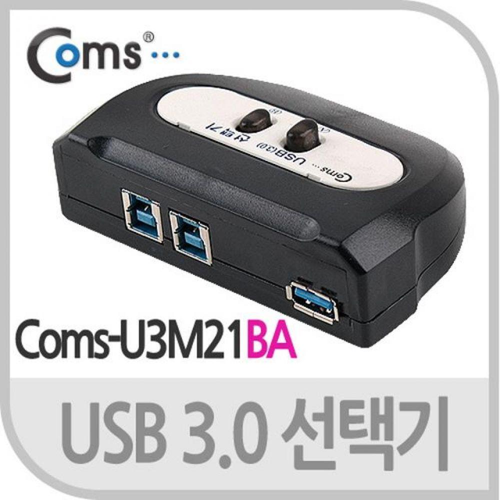 USB 3.0 수동 선택기 2대1 선택기 컴퓨터용품 PC용품 컴퓨터악세사리 컴퓨터주변용품 네트워크용품 사운드분배기 모니터선 hdmi셀렉터 스피커잭 옥스케이블 hdmi스위치 hdmi컨버터 rgb분배기 rca케이블 av케이블