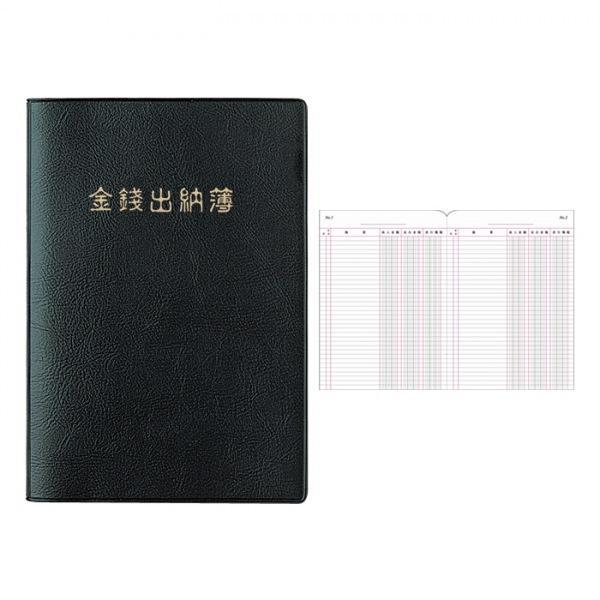금전출납부25절 YSC0105 양지사 노트 메모 영수 일지 사무용품 문구