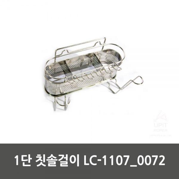 몽동닷컴 1단 칫솔걸이 LC 1107_0072 생활용품 잡화 주방용품 생필품 주방잡화