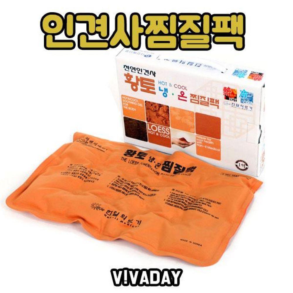 MY 인견사찜질팩 온열팩 방한용품 겨울용품 겨울 추위 강추위 핫팩 핫팩주머니 찜질팩 온열팩