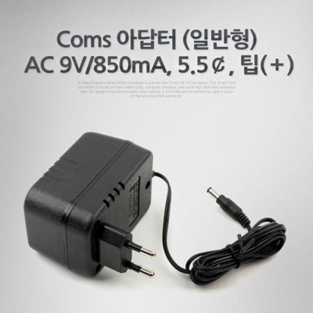 아답터  일반형  AC 9V 850mA  5 5   팁 . . . . . .
