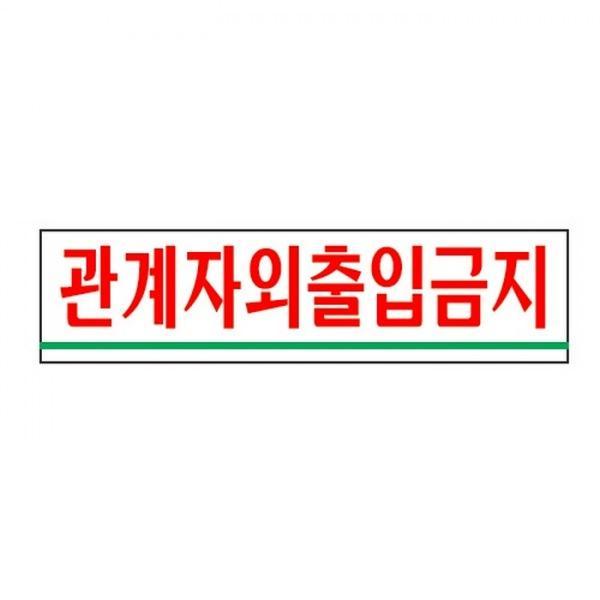 관계자외출입금지 0881 아트사인 사무용품 소형간판 관계자외출입금지 생활잡화 잡화 문구 표지판