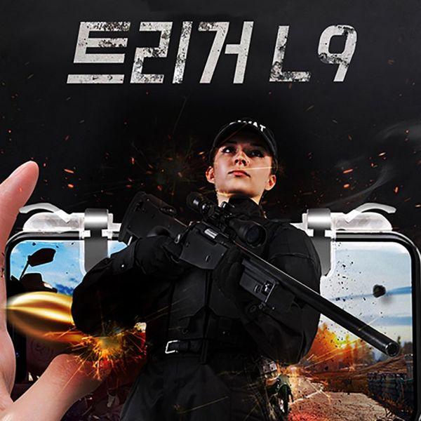 게임패드 L9 트리거 배그 조이스틱