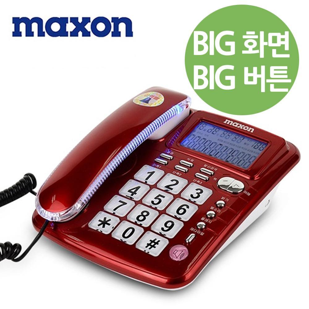 맥슨350 빅화면 빅버튼 빅벨 유선전화기 LCD CID 유선전화기 전화기 빅버튼