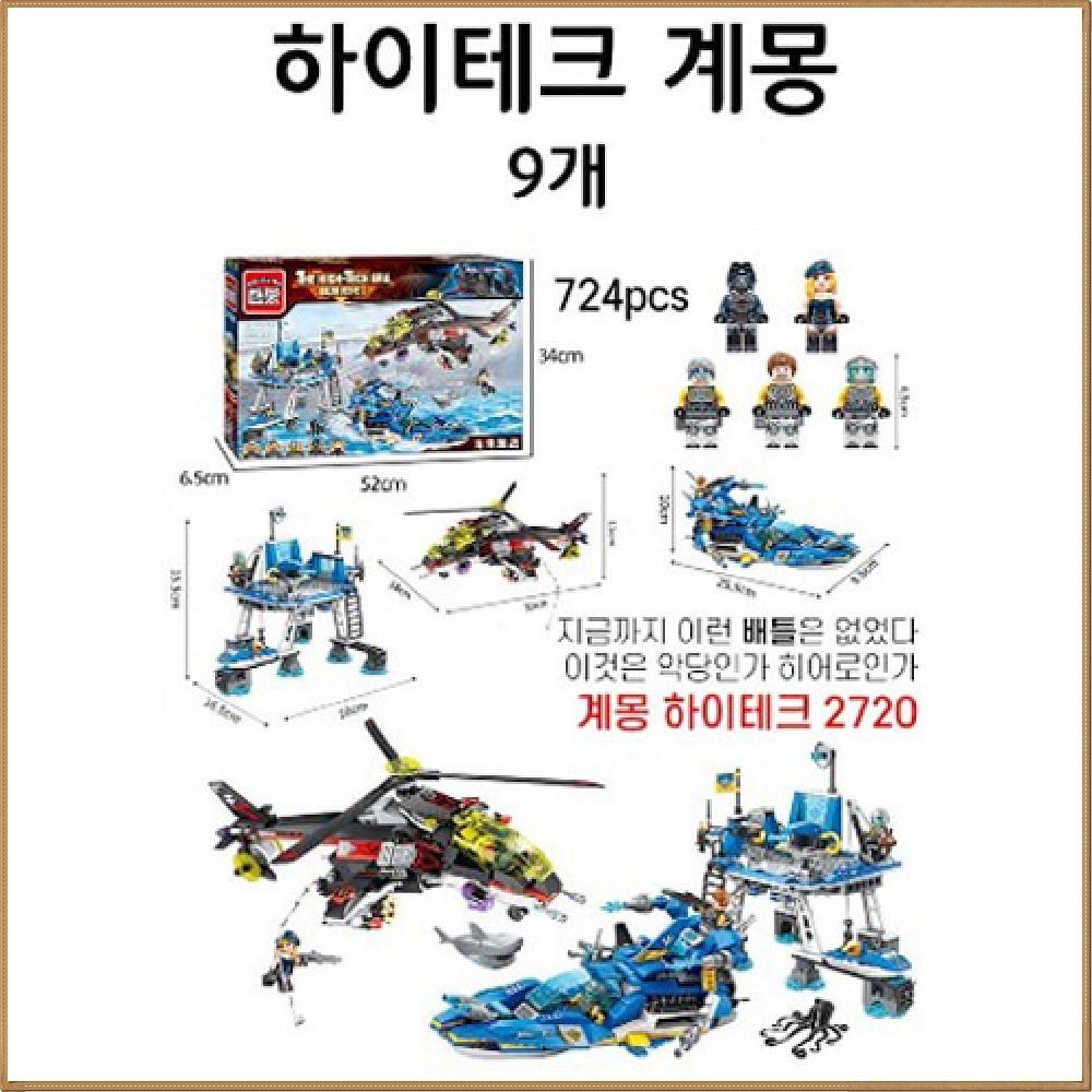 하이테크 계몽(해상 항구 전투) 캐릭터 캐릭터상품 생활잡화 캐릭터제품 잡화