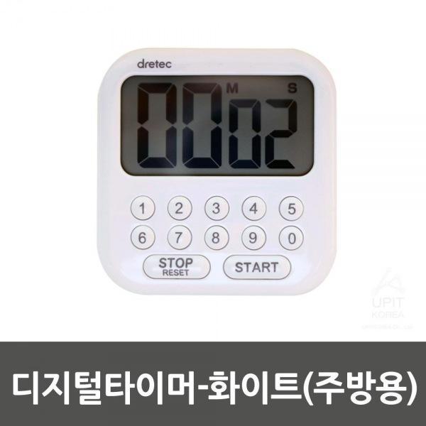 디지털타이머-화이트(주방용) 생활용품 잡화 주방용품 생필품 주방잡화