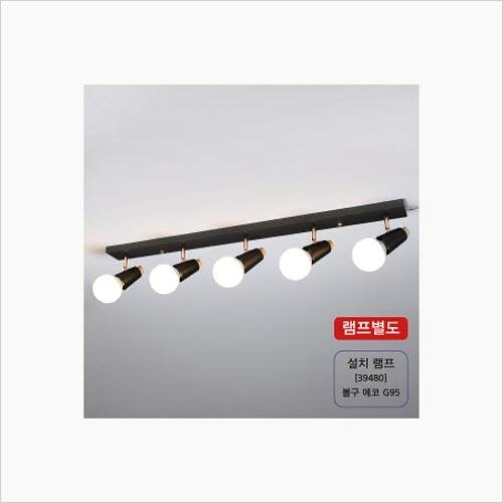인테리어 조명 크로크 미니글라스 5구 직부등 블랙 철물용품 인테리어조명 홈조명 매장조명 천장조명 레일조명 원통파조명