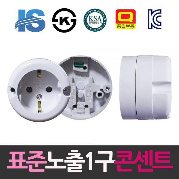 일신 표준 접지형 둥근 노출1구 콘센트 콘센트 컨센트 전원콘센트 플러그 전기재료